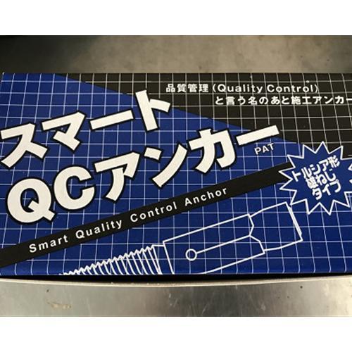 エヌパット製 ステンレス スマートQCアンカーST-1255K (M12) 【1箱25本入り】