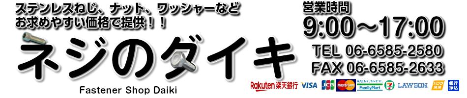 ネジのダイキ:ステンレスボルト・ナットその他の商品をお求めやすい価格で販売