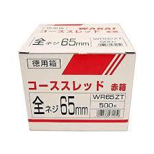 画像は 最安値 箱の形やサイズの確認用になります WAKAI 若井産業 コーススレッド 500本入 最新 赤箱徳用 全ねじ65mm WR65ZS