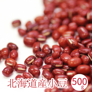 今話題の小豆でダイエット♪ポリフェノールは赤ワインの1.5倍!小豆スープ 小豆パスタ 小豆餃子とレシピも豊富♪ 小豆 500g あずき 送料無料 北海道産 国産