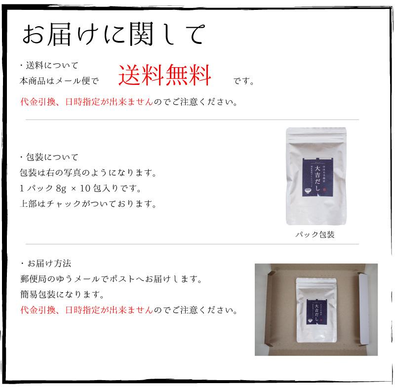 熊本県 天草産 だしパック 8g x10包入り 無添加 国産 大吉だし 熊本県産 天草 うるめいわし ブレンドだし 万能和風だし 出汁 煮干し出汁 出汁パック 和風だし 万能だし