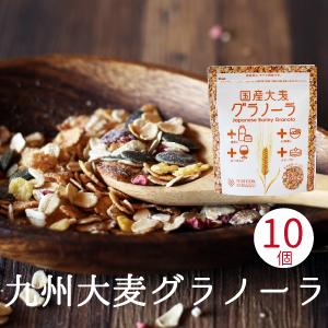 大麦グラノーラ 国産 送料無料 200g x10袋入り 朝食 シリアル フルーツ ヨーグルト はちみつ ダイエット グラノーラ 【 スーパー大麦 もち麦 ではありません】