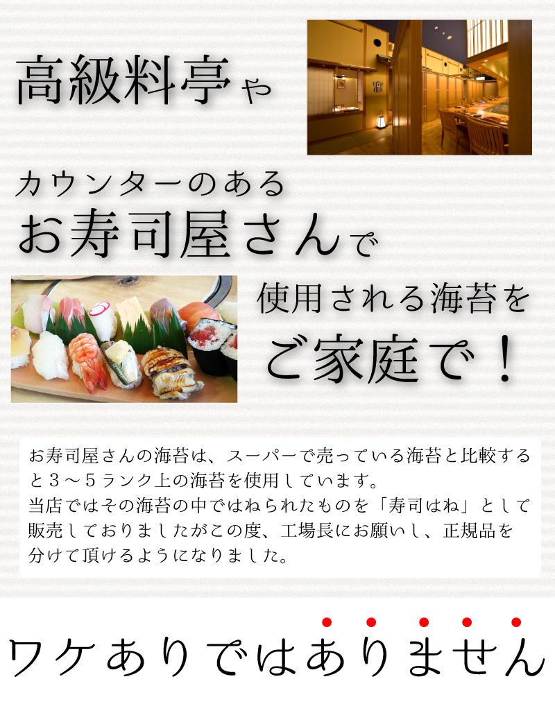 焼き海苔 全形 30枚 有明海産 熊本県産 高級海苔 メール便 【訳あり/はねだし/寿司はね】ではありません おにぎらず