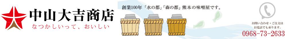 味噌の中山大吉商店:創業100年!熊本の老舗の味噌屋