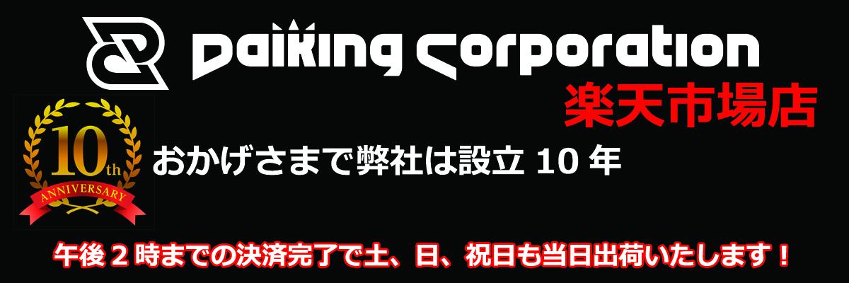 Daiking Corporation楽天市場店:楽器関連商品販売の株式会社DaikingCorporation楽天市場店です。