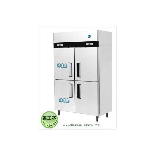 業務用 JCM省エネ タテ型冷凍冷蔵校 2ドア冷凍2ドア冷蔵庫 JCMR-1265F2-I 薄型 100ボルド仕様
