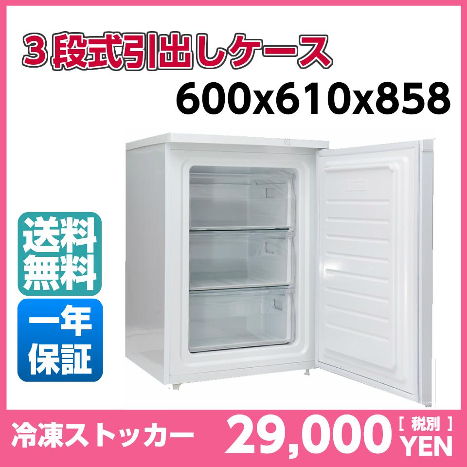 豪奢な 600x610x858 JCMC-98D三段式引出し式冷凍庫 600x610x858 JCMC-98D, 株式会社 丸信:61f1cd6d --- laraghhouse.com