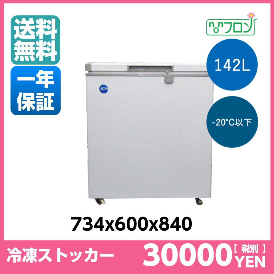 新品激安 送料無料 JCM冷凍ストッカーJCMC-142