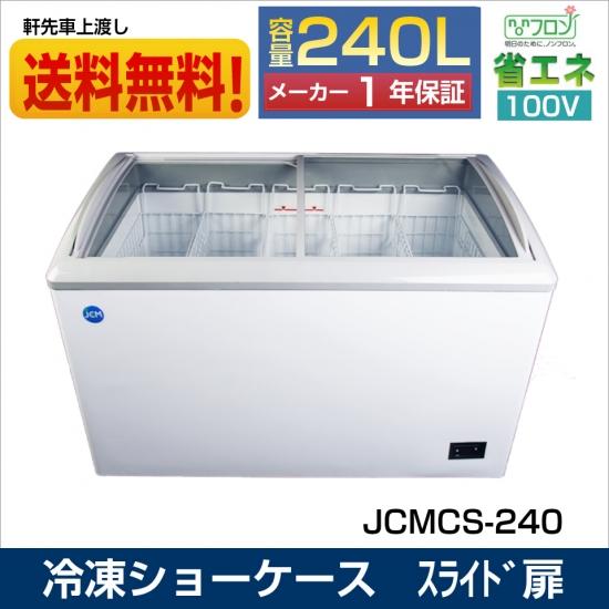 マラソン ポイント5倍送料無料(軒先車上) JCM 冷凍ショーケース JCMCS-240 (1206×694×850mm)