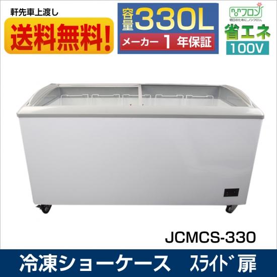 マラソン ポイント5倍 送料無料(軒先車上) JCM 冷凍ショーケース JCMCS-330 (1206×694×850mm)