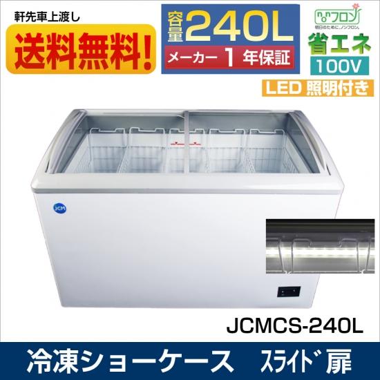 冷凍ショーケース LED照明付【JCMCS-240L 】1206×694×850mm 240L LED照明 マラソン ポイント5倍