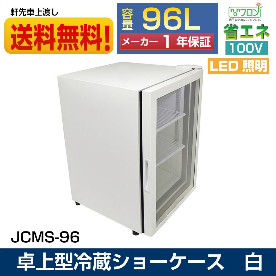 卓上型冷蔵ショーケース(白)【JCMS-96 】470×530×820mm 96L LED照明 マラソン ポイント5倍