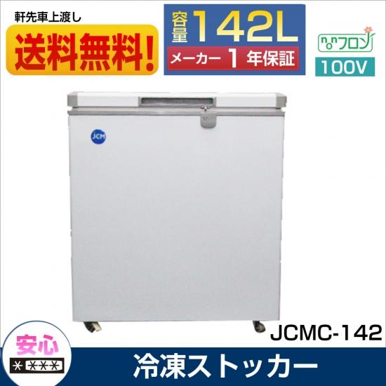 マラソン ポイント5倍 新品激安 送料無料 JCM冷凍ストッカーJCMC-142