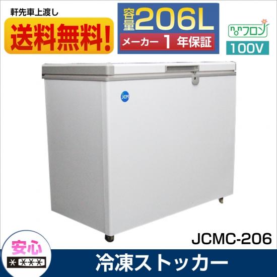 マラソン ポイント5倍【新品激安】JCM冷凍ストッカーJCMC-206