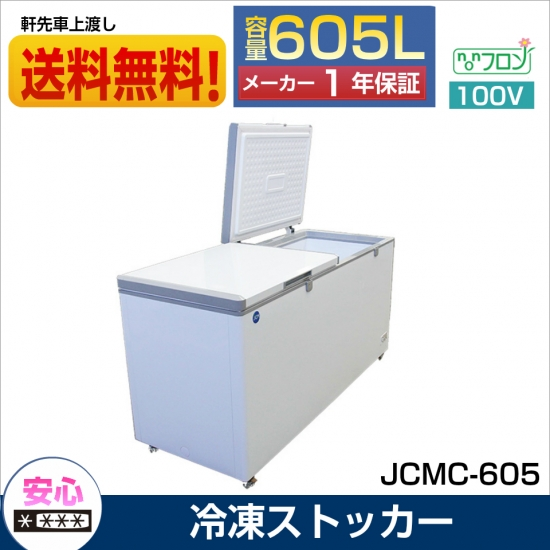 マラソン ポイント5倍【新品激安】JCM冷凍ストッカーJCMC-605