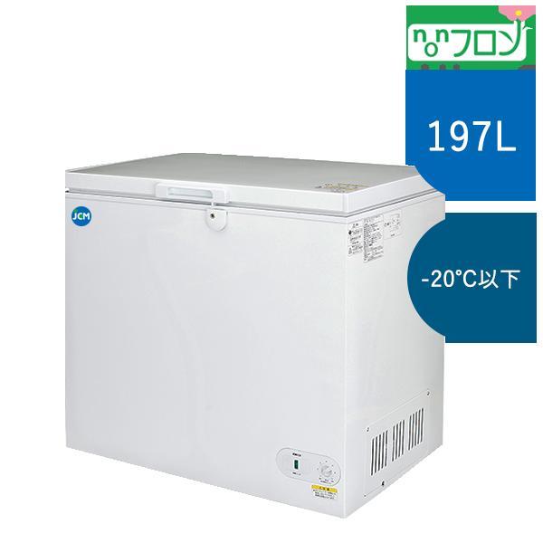 【送料無料】 JCMC-197 JCM 冷凍ストッカー 鍵付-20℃