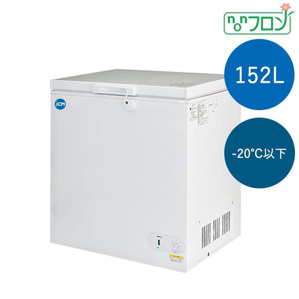 キャスター付 ノンフロン製品 【送料無料】JCMC-152 JCM 冷凍ストッカー 鍵付 -20℃