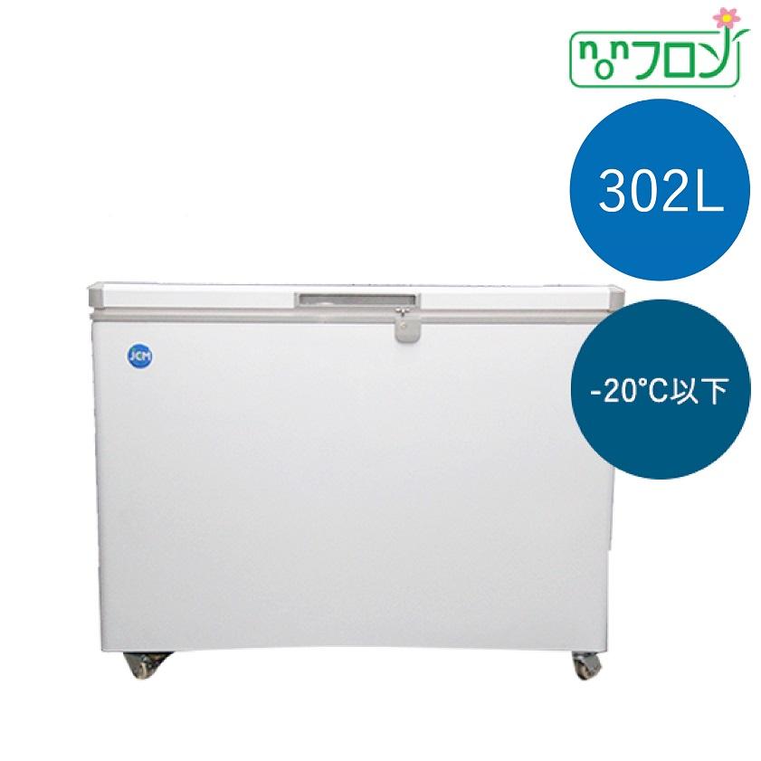 ノンフロン製品 庫内鋼板仕様 【送料無料】JCMC-310 JCM 冷凍ストッカー 鍵付 4輪キャスター付