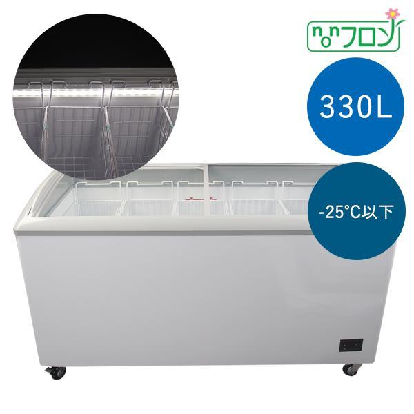 【送料無料】【東京都補助金対象商品】冷凍ショーケース JCMCS-330L 1511×694×850mm 330L LED照明 大容量タイプ