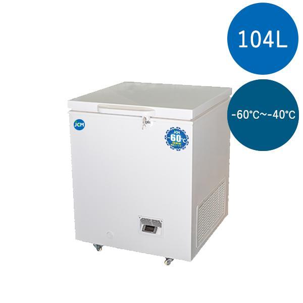キャスター付 内蓋付 長期保存 鮮度保持 【送料無料】超低温冷凍ストッカー JCMCC-100 マイナス60℃ 小型タイプ