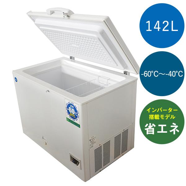 キャスター付 長期保存 鮮度保持 【送料無料】JCMCC-142 超低温冷凍ストッカー インバーター搭載 省エネ 冷凍庫 チェスト フリーザー マイナス60℃