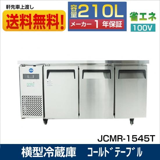 税込!送料込み業務用JCM省エネ ヨコ型3ドア冷蔵庫JCMR-1545T マラソン ポイント5倍
