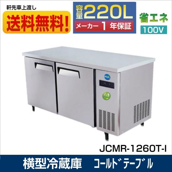 【送料無料】JCMR-1260T-I 業務用 JCM省エネ ヨコ型2ドア冷蔵庫