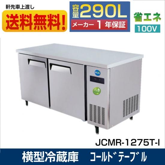 税込!送料込み業務用JCM省エネ ヨコ型2ドア冷蔵庫JCMR-1275T-I マラソン ポイント5倍