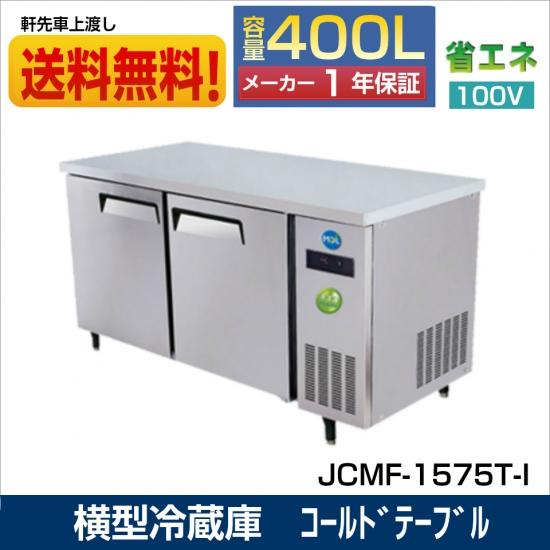 税込!送料込み業務用JCM省エネ ヨコ型2ドア冷蔵庫JCMR-1575T-I マラソン ポイント5倍