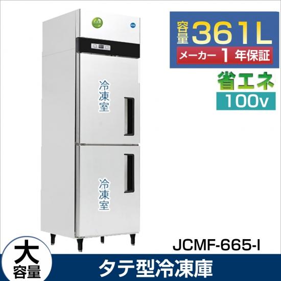 税込!送料込み業務用JCM省エネ タテ型2ドア冷凍庫JCMF-665-I マラソン ポイント5倍