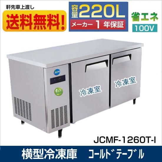 税込!送料込み業務用JCM省エネ ヨコ型2ドア冷凍庫JCMF-1260T-I マラソン ポイント5倍