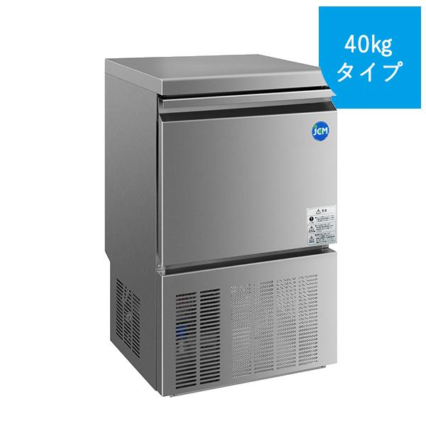 【送料無料】JCMI-40 新品 業務用製氷機 40kg キューブアイス 中型タイプ 洗浄モード付