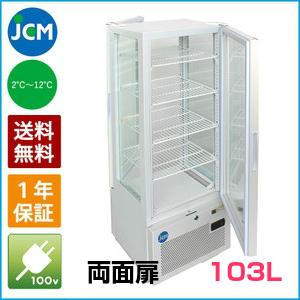 4面ガラス冷蔵ショーケース(両面扉)JCMS-103W