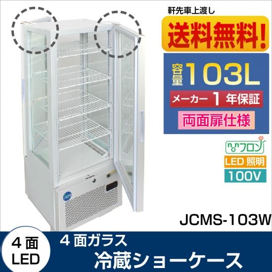 4面ガラス冷蔵ショーケース(両面扉)JCMS-103Wマラソン ポイント5倍