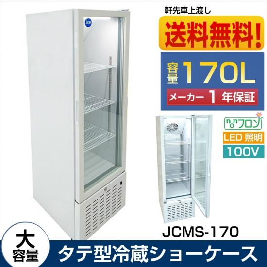 JCM タテ型冷蔵ショーケース 170L JCMS-170 マラソン ポイント5倍