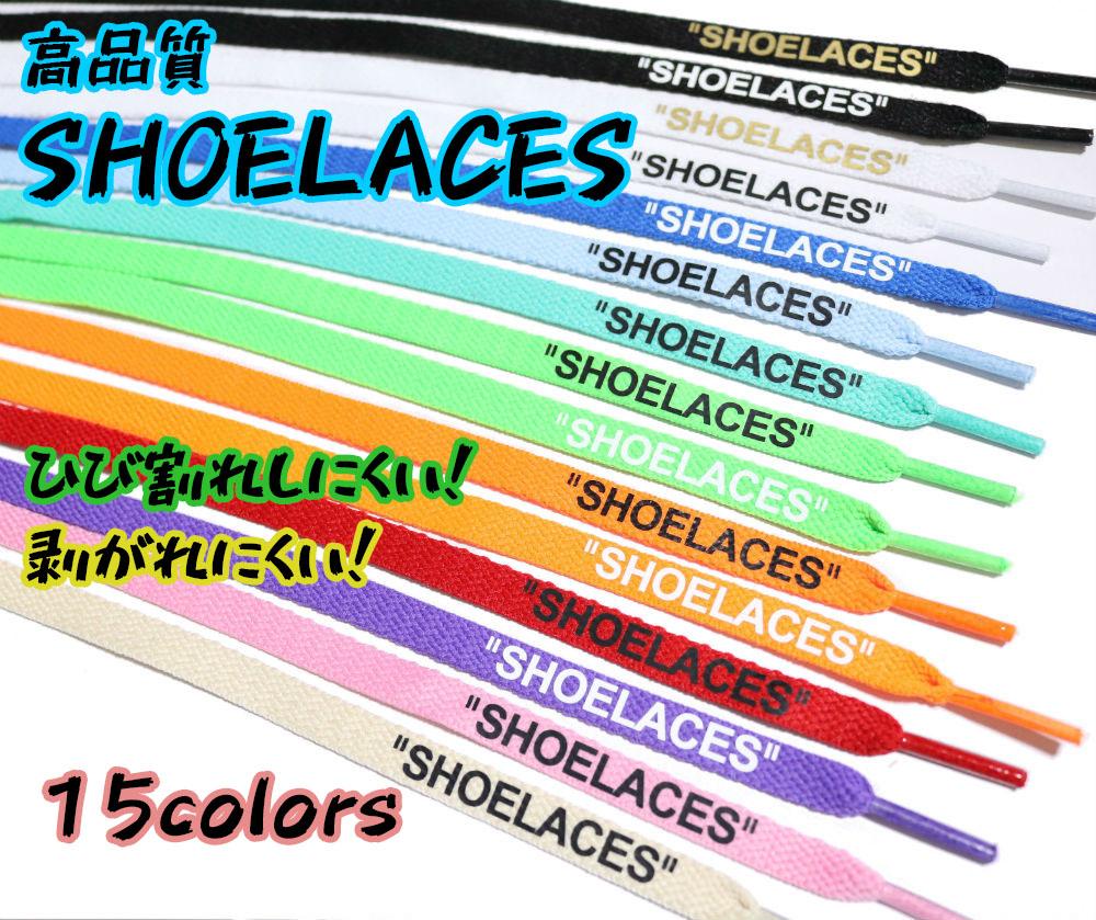 シューレース SHOELACES  シューレース SHOELACES 3サイズ15色から選択可能 スニーカーカスタム 平紐 左右2本1SET 靴ひも 靴紐 120cm 140cm 160cm ナイキ シューレース