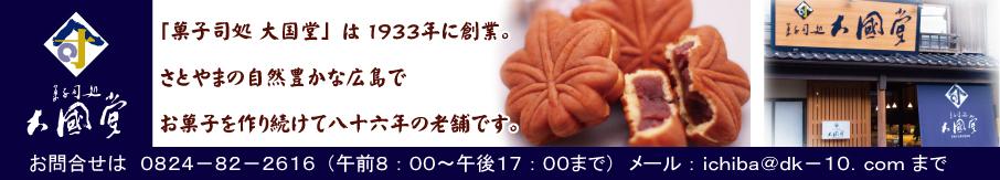 菓子司処 大国堂:広島・宮島のお土産で人気の、もみじ饅頭の通販