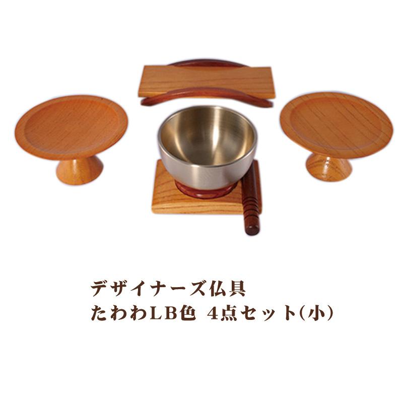 デザイナーズ仏具 たわわLB色 4点セット(小) 【smtb-TK】0904a001a