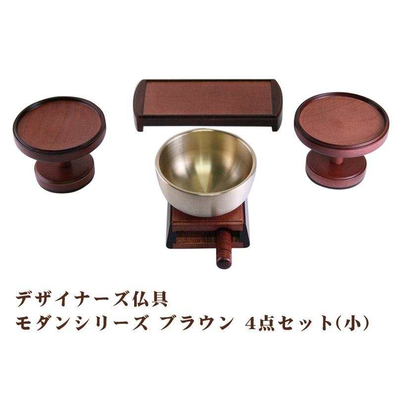 デザイナーズ仏具 モダンシリーズ ブラウン 4点セット(小) 【smtb-TK】0904a004a