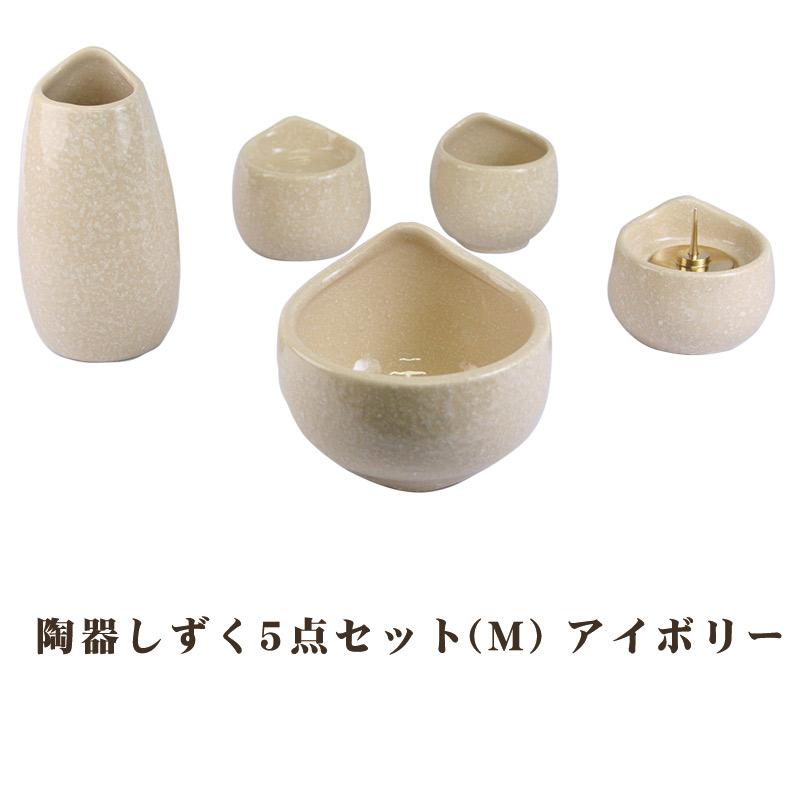 モダン仏具 陶器しずく5点セット(M) アイボリー 0902k001a