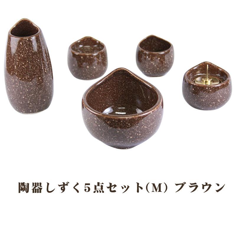 モダン仏具 陶器しずく5点セット(M) ブラウン 0902k002a
