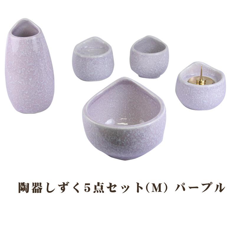 モダン仏具 陶器しずく5点セット(M) パープル 0902k003a