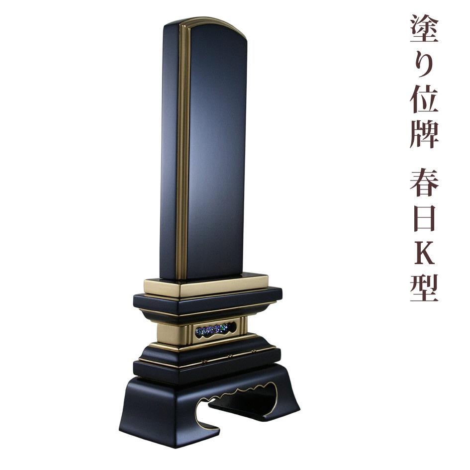 位牌 塗り位牌 春日K型 3.0寸 文字彫無料 【smtb-TK】 0601a002b