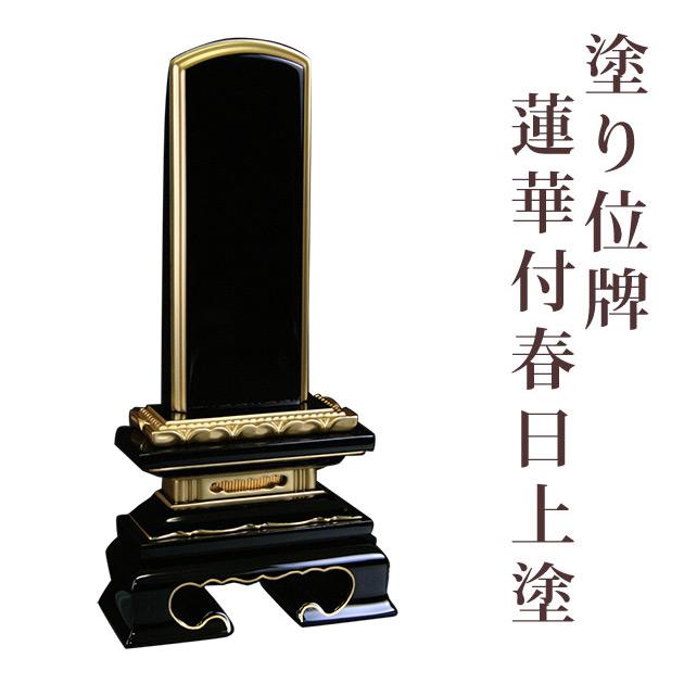 位牌 塗り位牌 蓮華付春日上塗 4.0寸 文字彫無料 【smtb-TK】 0601d001d