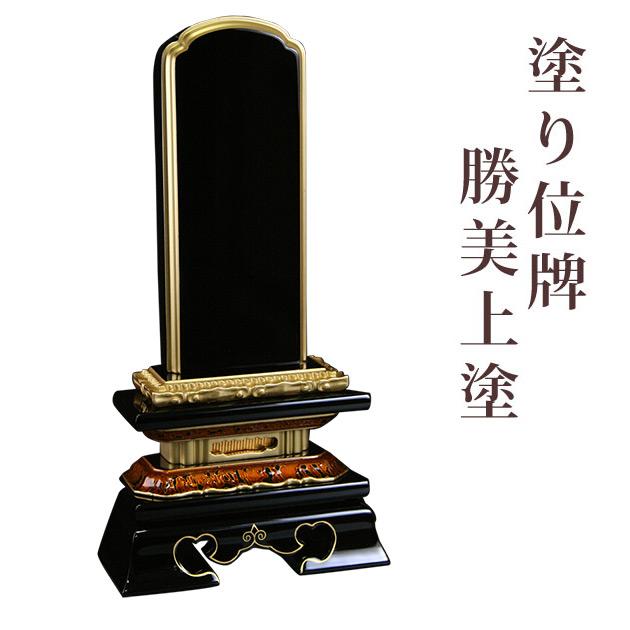 位牌 塗り位牌勝美上塗 4.5寸 文字彫無料 【smtb-TK】 0601d002e