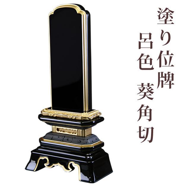 位牌 塗り位牌 呂色 葵角切 3.5寸 文字彫無料 【smtb-TK】 0601e002c