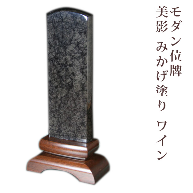 位牌 モダン位牌美影 みかげ塗り 黒5.0寸 文字彫無料 【smtb-TK】 0601g001f