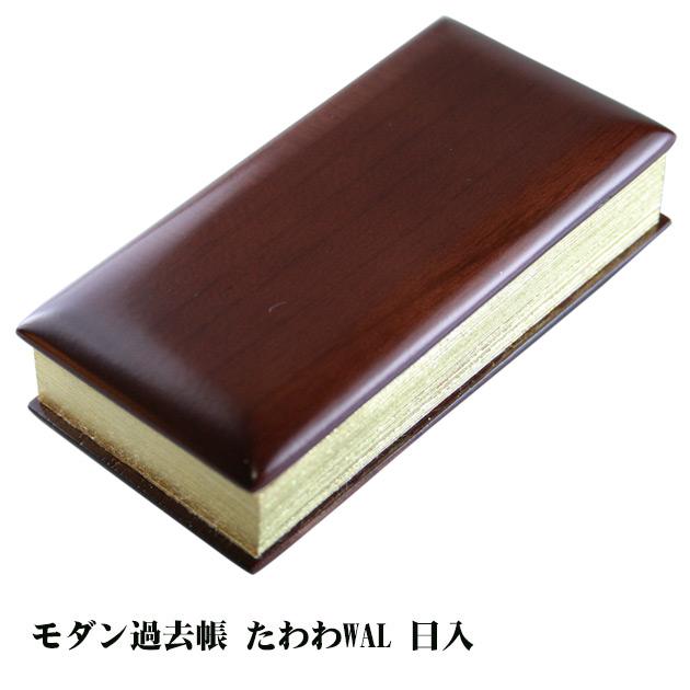 モダン過去帳 たわわWAL 4.0寸 日入 【smtb-TK】 0603a003d