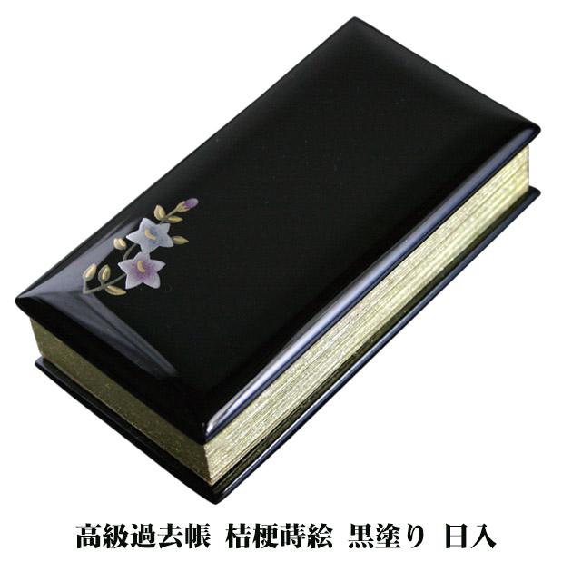 高級過去帳 桔梗蒔絵 黒塗り 4.5寸 日入 【smtb-TK】 0603a005e