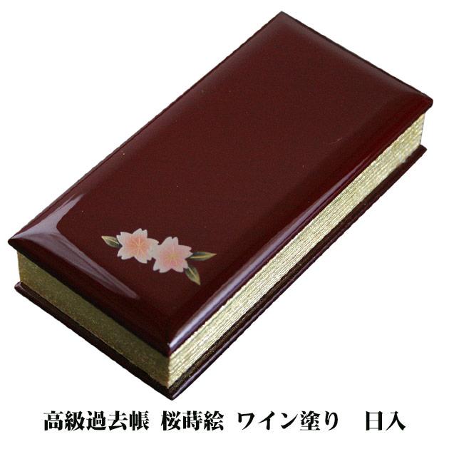高級過去帳 桜蒔絵 ワイン塗り 3.5寸 日入 【smtb-TK】 0603a007c